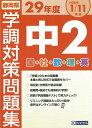 静岡県学調対策問題集中2・5教科(29年度)