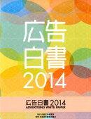 広告白書(2014)
