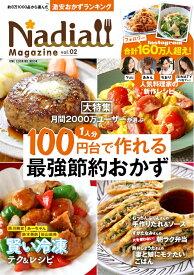 Nadia magazine(vol.02) 1人分100円台で作れる最強節約おかず (ONE COOKING MOOK)