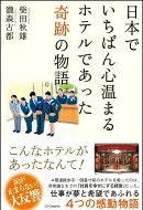 【謝恩価格本】日本でいちばん心温まるホテルであった奇跡の物語