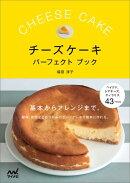チーズケーキパーフェクトブック