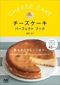 チーズケーキパーフェクトブック [ 福田淳子 ]