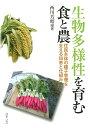 生物多様性を育む食と農 住民主体の種子管理を支える知恵と仕組み [ 西川芳昭 ]