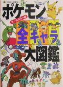 ポケモン全キャラ大図鑑