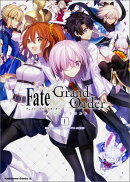 Fate/Grand Orderコミックアラカルト(1)