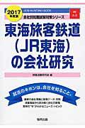 東海旅客鉄道(JR東海)の会社研究(2017年度版)