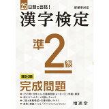 漢字検定準2級完成問題