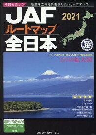 JAFルートマップ全日本(2021) 1/20万