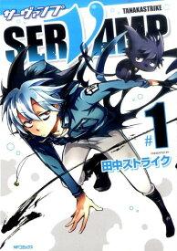 SERVAMP-サーヴァンプー(1) (MFコミックス ジーンシリーズ) [ 田中ストライク ]