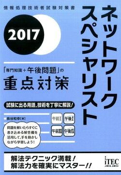 ネットワークスペシャリスト「専門知識+午後問題」の重点対策(2017)