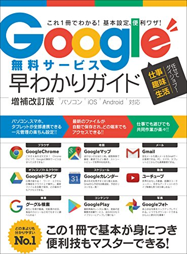 Google無料サービス早わかりガイド増補改訂版 ([テキスト])