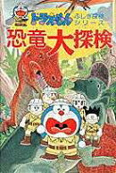 恐竜大探検