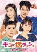 キミに猛ダッシュ〜恋のゆくえは?〜 DVD-BOX
