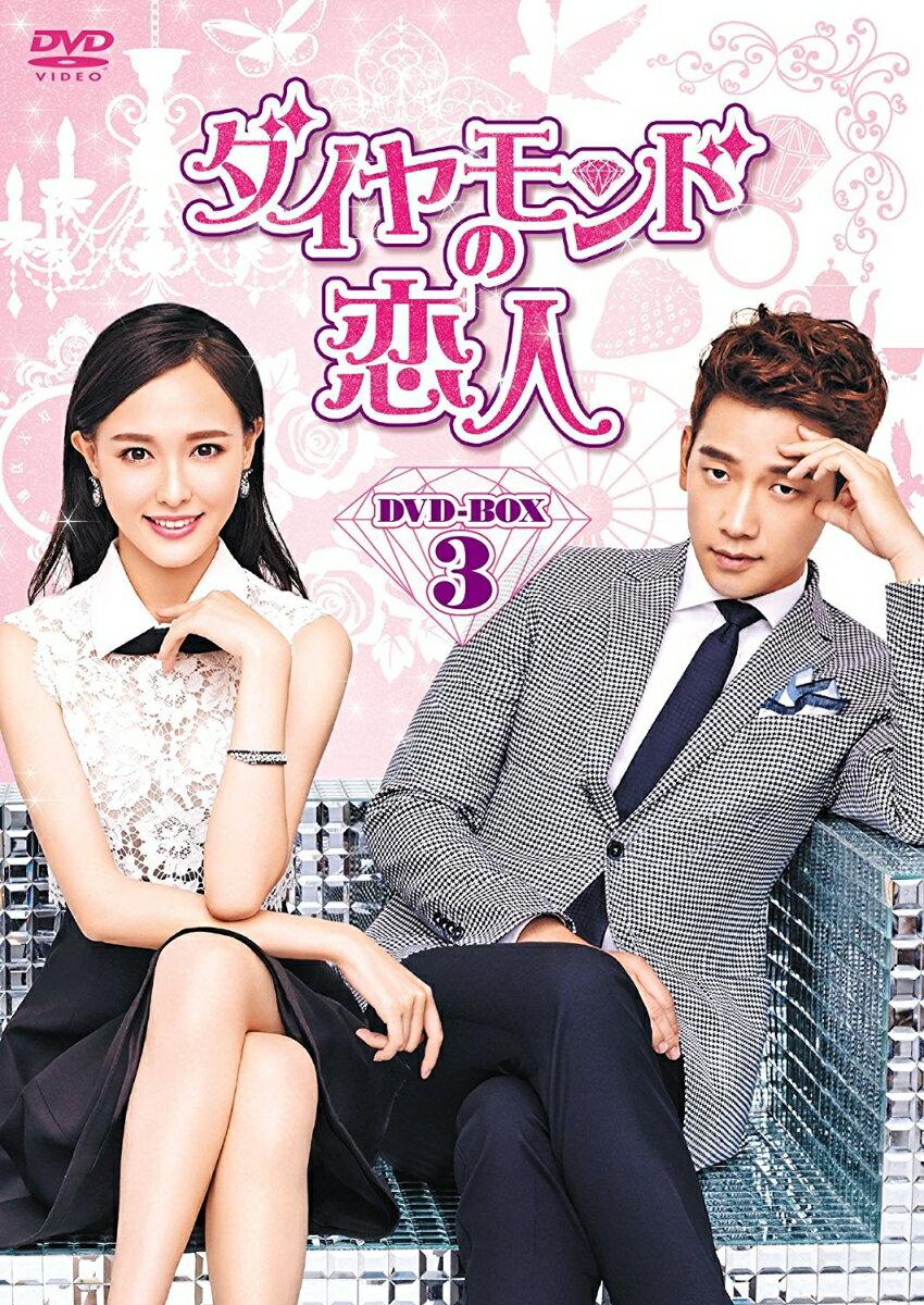 ダイヤモンドの恋人 DVD-BOX3 [ RAIN(ピ) ]