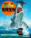 DVD付 危険生物