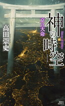 神の時空 -京の天命ー