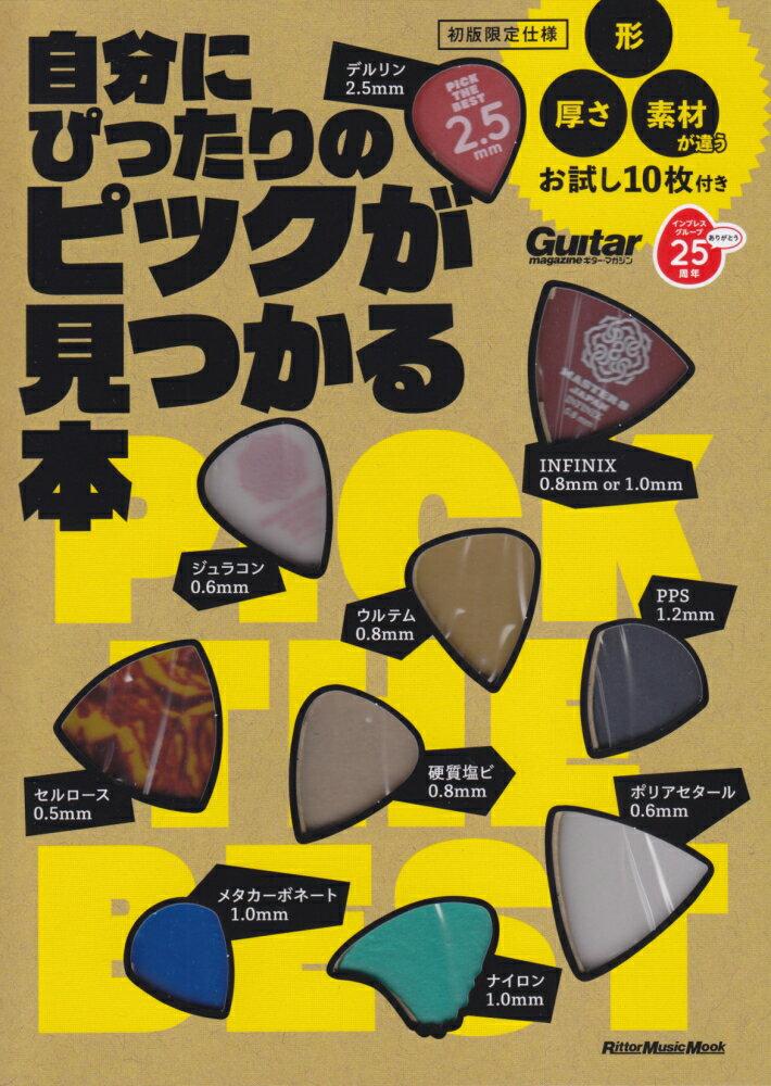 自分にピッタリのピックが見つかる本 形、厚さ、素材が違うお試し10枚付き (リットーミュージック・ムック Guitar magazine)