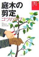 【謝恩価格本】庭木の剪定 コツのコツ