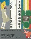 【バーゲン本】日本の美術絵はがき1900-1935 明治生まれのレトロモダン