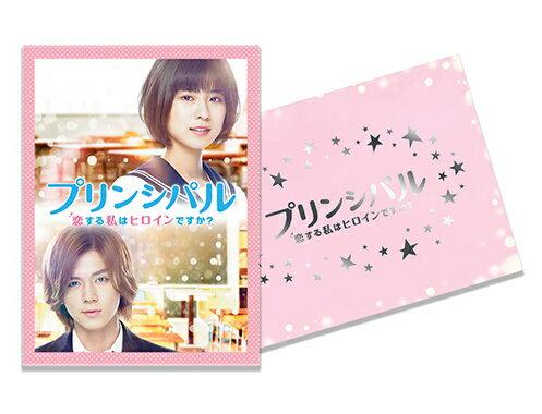 映画「プリンシパル〜恋する私はヒロインですか?〜」(Blu-ray豪華版)【Blu-ray】 [ 黒島結菜 ]