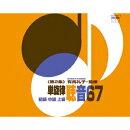 単旋律 聴音67