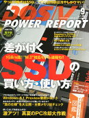 DOS/V POWER REPORT (ドス ブイ パワー レポート) 2013年 09月号 [雑誌]
