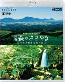 フルHD Relaxes::Heal in Kyushu 阿蘇 森のささやき 〜大自然と豊かな水の恵み〜【Blu-ray】 [ (趣味/教養) ]
