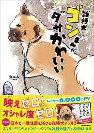 雑種犬ゴンさんがダサかわいい(1) [ タユム ]