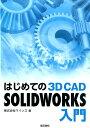 はじめての3D CAD SOLIDWORKS入門 [ マインズ ]
