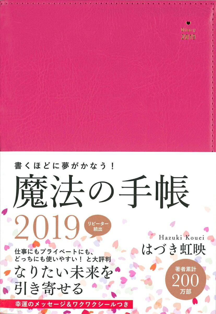 はづき虹映魔法の手帳(2019) [ はづき虹映 ]