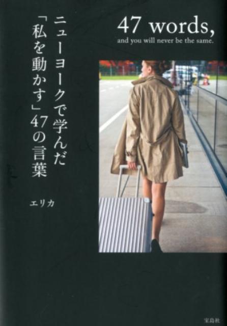ニューヨークで学んだ「私を動かす」47の言葉 (宝島社文庫) [ エリカ ]
