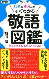 敬語図鑑 (ロング新書)