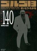 ゴルゴ13(volume 140)