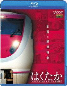 永遠の最速特急 はくたか ホワイトウイング&スノーラビット【Blu-ray】 [ (鉄道) ]