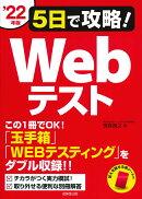 5日で攻略!Webテスト '22年版