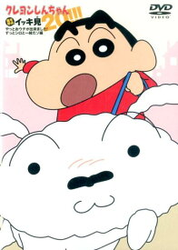 TVシリーズクレヨンしんちゃん 嵐を呼ぶイッキ見20!!! やっとおウチが出来ました!ずっとシロと一緒だゾ編 [ 双葉社 ]