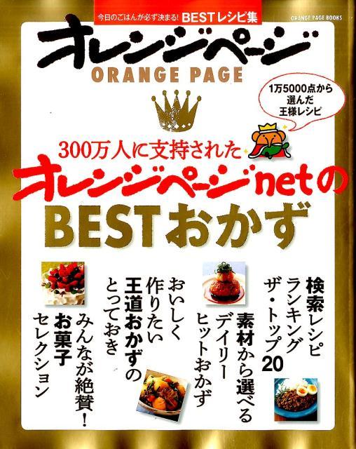 300万人に支持されたオレンジページnetのBESTおかず 今日のごはんが必ず決まる!BESTレシピ集 (Orange page books)