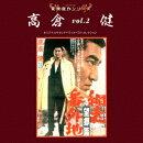 東映傑作シリーズ 高倉健 vol.2 オリジナルサウンドトラック ベストコレクション