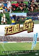 花園の記録 2015年度 〜第95回 全国高等学校ラグビーフットボール大会〜