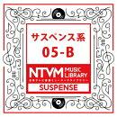 日本テレビ音楽 ミュージックライブラリー 〜サスペンス系 05-B