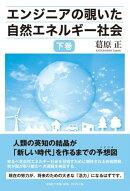 エンジニアの覗いた自然エネルギー社会(下巻)