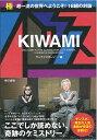 極KIWAMI [ サンケイスポーツ ]