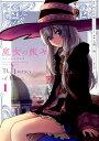 魔女の旅々(1) (ガンガンコミックス UP!) [ 白石定規 ]