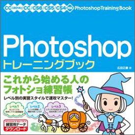 Photoshopトレーニングブック CC(2014)/CC/CS6/CS5/CS4対応 [ 広田正康 ]