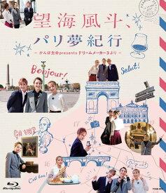 望海風斗、パリ夢紀行 〜かんぽ生命Presents ドリームメーカー3より〜(初回生産限定)【Blu-ray】 [ 望海風斗 ]