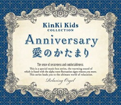 Anniversary/愛のかたまり〜KinKi Kidsコレクション/α波オルゴール