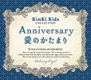 Anniversary/愛のかたまり〜KinKi Kidsコレクション/α波オルゴール [ (オルゴール) ]