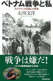ベトナム戦争と私 カメラマンの記録した戦場 (選書993) [ 石川文洋 ]