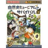 自然史ミュージアムのサバイバル(2) (かがくるBOOK 科学漫画サバイバルシリーズ)