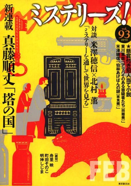 ミステリーズ!Vol.93 [ 真藤 順丈ほか ]
